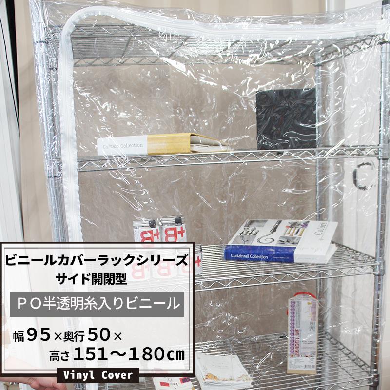 ビニールカバー ラックシリーズ サイド開閉型〈FT08半透明0.21mm厚〉/幅95×奥行50×高さ151~180cm(高さは1cm単位でオーダー)[ビニールラックカバー ラック シェルフ 埃除け ほこりよけ 雨よけ 落下防止 温度管理 爬虫類 フィギュア] JQ
