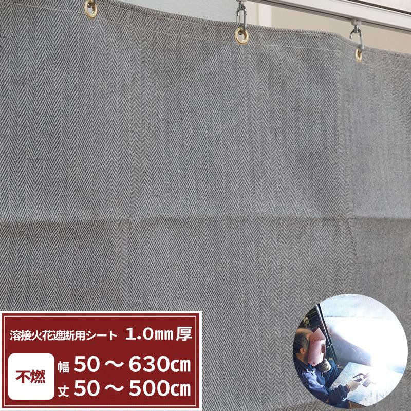 最安値挑戦! 幅271~360cm ノロ 1.0mm厚【FT31】 JQ:DIY+ 丈50~100cm 溶接火花遮断用シート ビニールカーテン スパッタシート ビニールシート 溶接シート 溶接-DIY・工具