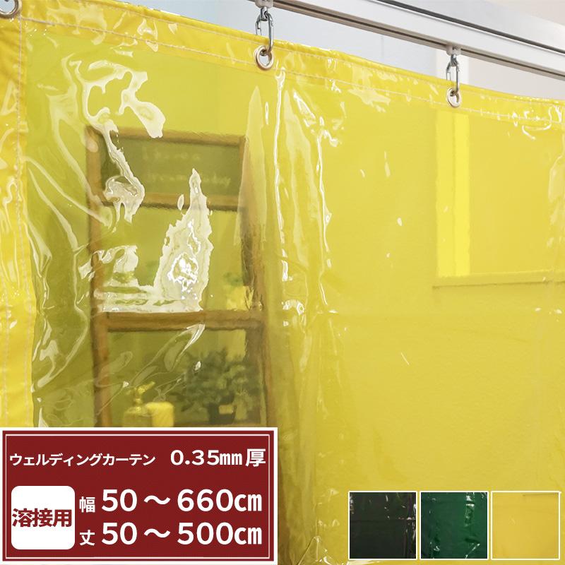 溶接用シート ウェルディングカーテン 0.35mm厚【FT32】/幅261~390cm 丈151~200cm/《約10日後出荷》[ビニールシート ビニールカーテン 溶接 ノロ]