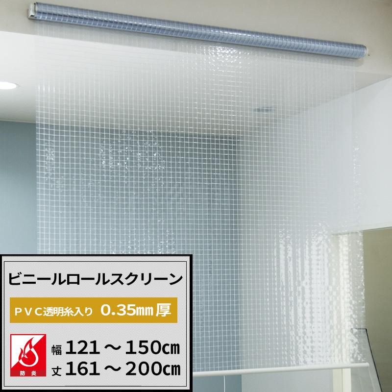 [サイズオーダー] ビニールロールスクリーン/FT06/透明防炎 PVC糸入りビニールシート0.35mm厚/幅121~150 丈161~200/倉庫・会社・事務所・店舗・カフェ・部屋の間仕切に!/[プルコード式 チェーン式 取り付け簡単 日本製 インテリア]《約10日後出荷》