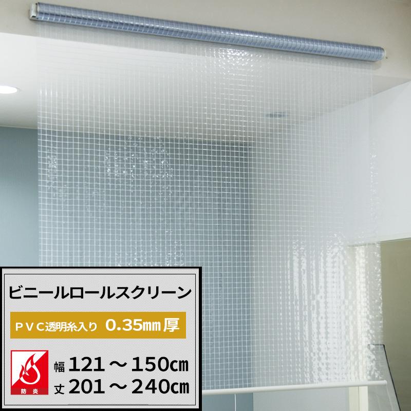 [サイズオーダー] ビニールロールスクリーン/FT06/透明防炎 PVC糸入りビニールシート0.35mm厚/幅121~150 丈201~240/倉庫・会社・事務所・店舗・カフェ・部屋の間仕切に!/[プルコード式 チェーン式 取り付け簡単 日本製 インテリア]《約10日後出荷》