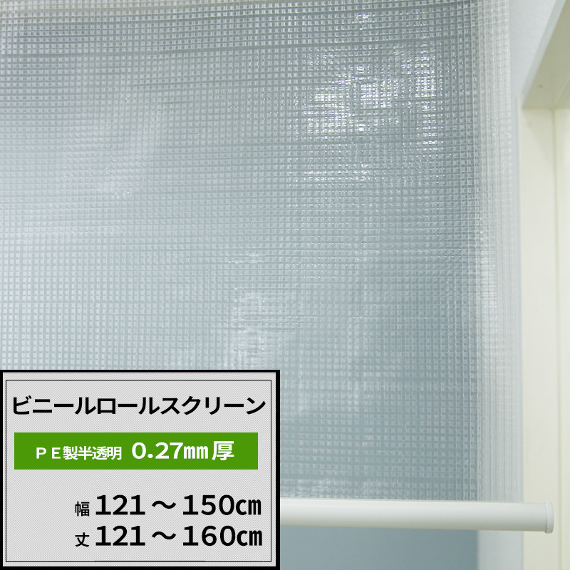 [サイズオーダー] ビニールロールスクリーン/FT10/ポリエチレン(PE)製ビニールシート0.27mm厚/幅121~150 丈121~160/倉庫・会社・事務所・店舗・カフェ・部屋の間仕切に!/[プルコード式 チェーン式 取り付け簡単 日本製 インテリア]《約10日後出荷》