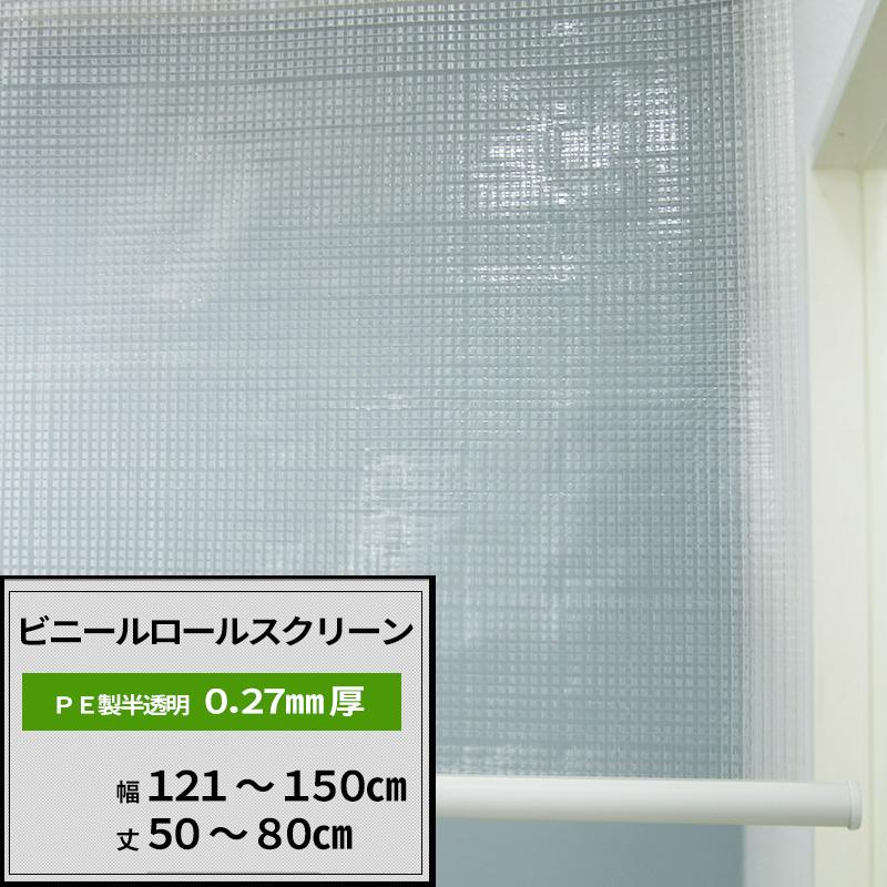 [サイズオーダー] ビニールロールスクリーン/FT10/ポリエチレン(PE)製ビニールシート0.27mm厚/幅121~150 丈50~80/倉庫・会社・事務所・店舗・カフェ・部屋の間仕切に!/[プルコード式 チェーン式 取り付け簡単 日本製 インテリア]《約10日後出荷》