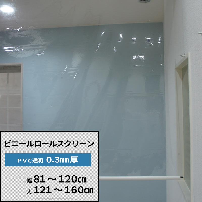 [サイズオーダー] ビニールロールスクリーン/TT31/PVC透明ビニールシート0.3mm厚/幅81~120 丈121~160/倉庫・会社・事務所・店舗・カフェ・部屋の間仕切に!/[プルコード式 チェーン式 取り付け簡単 日本製 インテリア] JQ