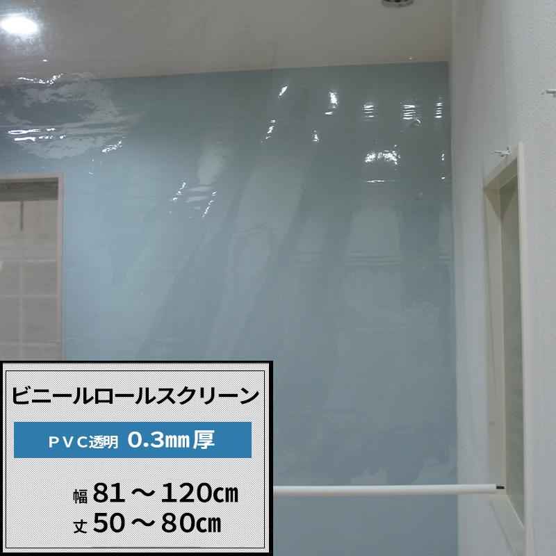 [サイズオーダー] ビニールロールスクリーン/TT31/PVC透明ビニールシート0.3mm厚/幅81~120 丈50~80/倉庫・会社・事務所・店舗・カフェ・部屋の間仕切に!/[プルコード式 チェーン式 取り付け簡単 日本製 インテリア]《約10日後出荷》