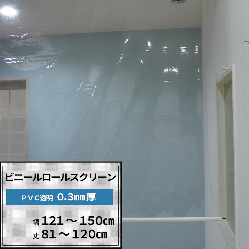 [サイズオーダー] ビニールロールスクリーン/TT31/PVC透明ビニールシート0.3mm厚/幅121~150 丈81~120/倉庫・会社・事務所・店舗・カフェ・部屋の間仕切に!/[プルコード式 チェーン式 取り付け簡単 日本製 インテリア] JQ