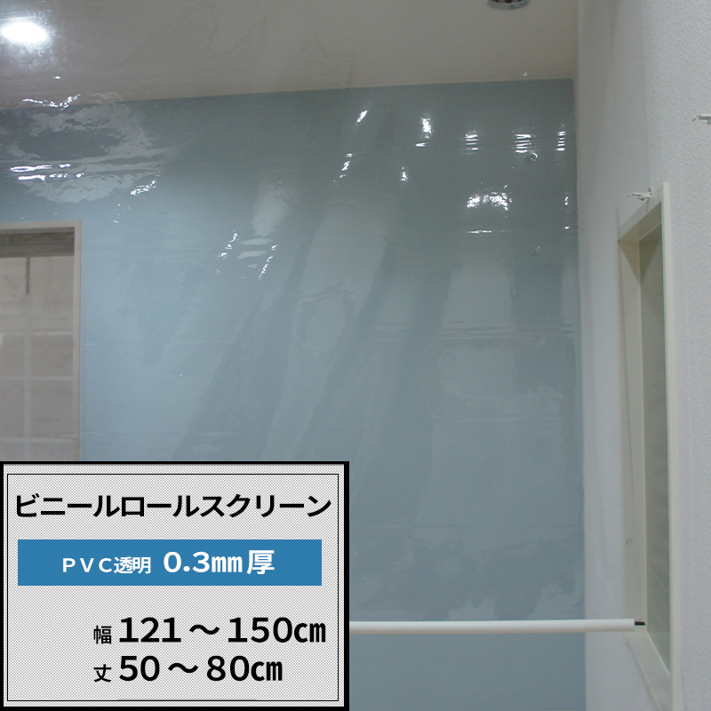 [サイズオーダー] ビニールロールスクリーン/TT31/PVC透明ビニールシート0.3mm厚/幅121~150 丈50~80/倉庫・会社・事務所・店舗・カフェ・部屋の間仕切に!/[プルコード式 チェーン式 取り付け簡単 日本製 インテリア] JQ