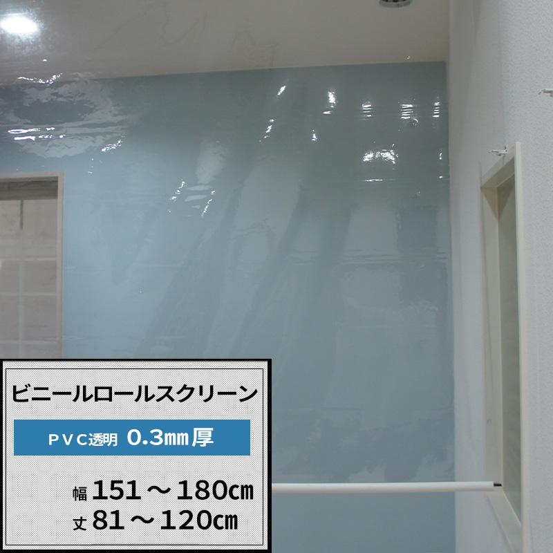 [サイズオーダー] ビニールロールスクリーン/TT31/PVC透明ビニールシート0.3mm厚/幅151~180 丈81~120/倉庫・会社・事務所・店舗・カフェ・部屋の間仕切に!/[プルコード式 チェーン式 取り付け簡単 日本製 インテリア]《約10日後出荷》