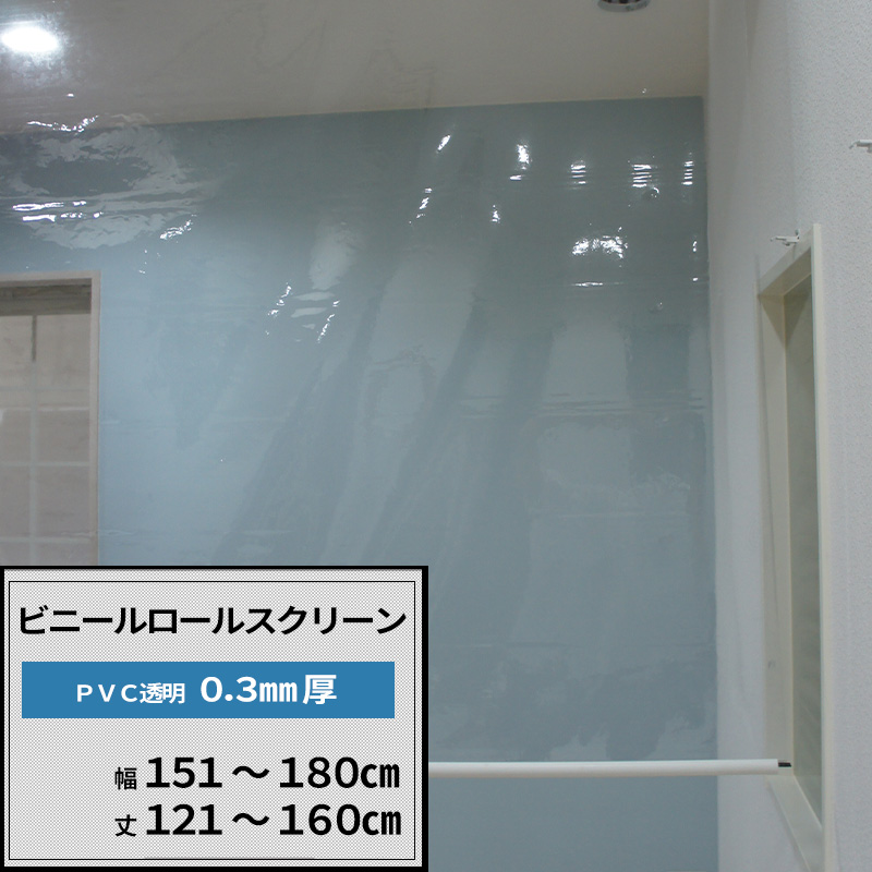 [20日限定ポイント5倍][サイズオーダー] ビニールロールスクリーン/TT31/PVC透明ビニールシート0.3mm厚/幅151~180 丈121~160/倉庫・会社・事務所・店舗・カフェ・部屋の間仕切に!/[プルコード式 チェーン式 取り付け簡単 日本製 インテリア] JQ
