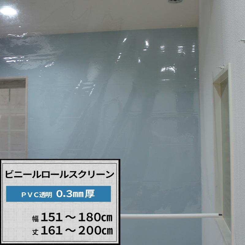 [サイズオーダー] ビニールロールスクリーン/TT31/PVC透明ビニールシート0.3mm厚/幅151~180 丈161~200/倉庫・会社・事務所・店舗・カフェ・部屋の間仕切に!/[プルコード式 チェーン式 取り付け簡単 日本製 インテリア]《約10日後出荷》