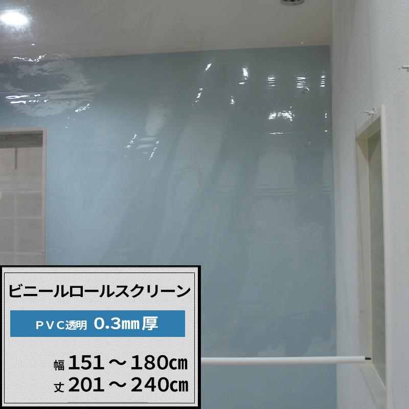 [サイズオーダー] ビニールロールスクリーン/TT31/PVC透明ビニールシート0.3mm厚/幅151~180 丈201~240/倉庫・会社・事務所・店舗・カフェ・部屋の間仕切に!/[プルコード式 チェーン式 取り付け簡単 日本製 インテリア] JQ