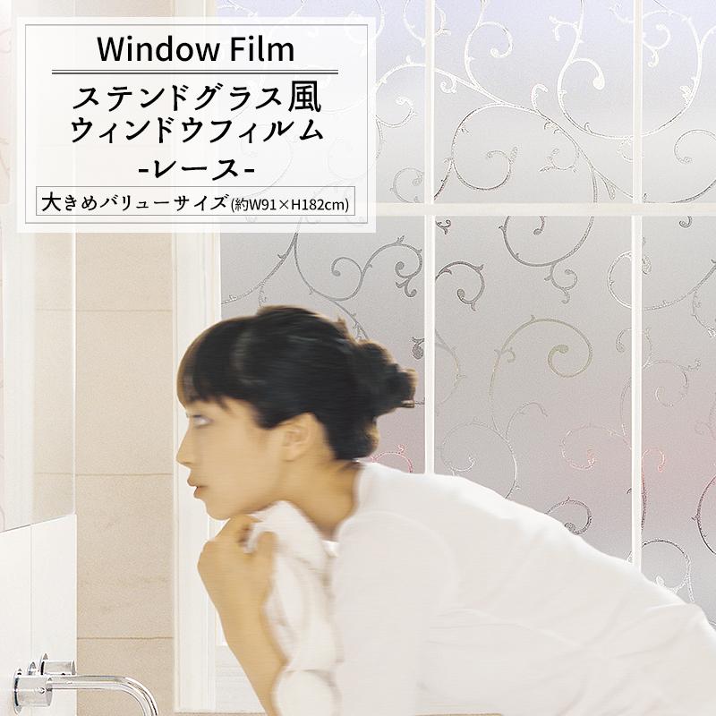 [5%OFFクーポンあり]ウィンドウフィルム 目隠しシール 約W91cm×H182cm 【WFS-G08】《即日出荷》[レース/Value〈バリュー〉]〈ウィンドウフィルムシール シート 窓飾りシート ステンドグラス風シート 紫外線カット 防カビ加工 窓 目隠し ステンドグラス〉