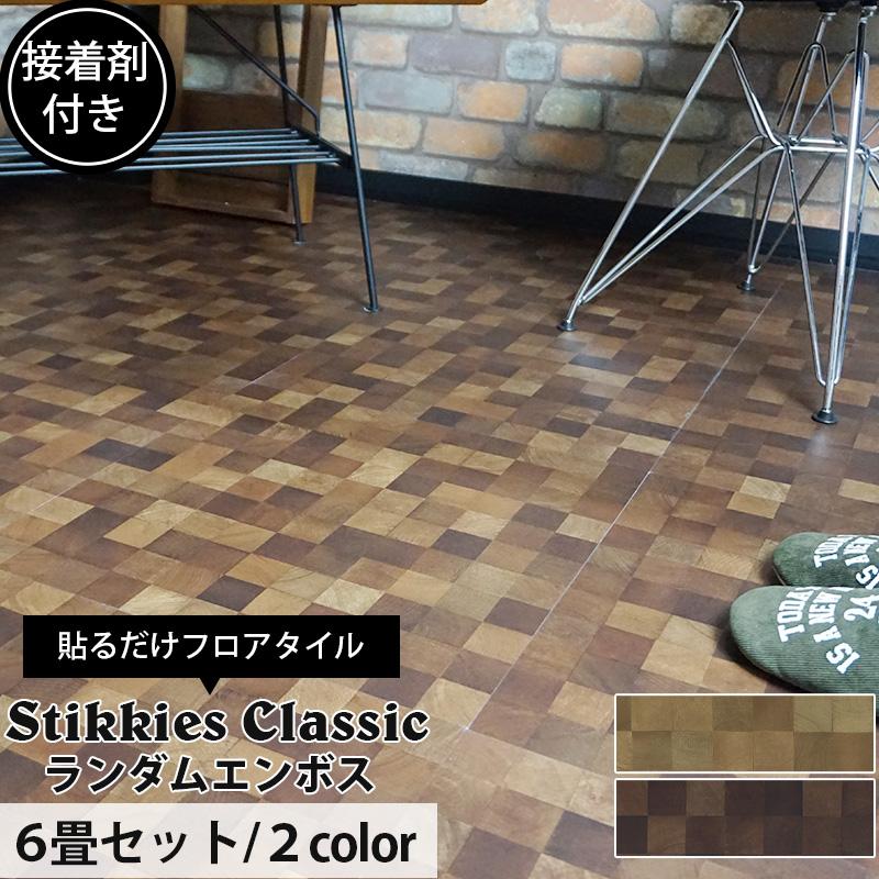 [スーパーSALE期間中半額][送料無料]フローリングマット・床材 Stikkies Classic「スティッキーズ クラシック」 木目調 サイズ:457mm×457mm「6畳用セット」《3営業日後出荷》[接着剤不要 フロアタイル フロアマット フローリングタイル DIY リフォーム]