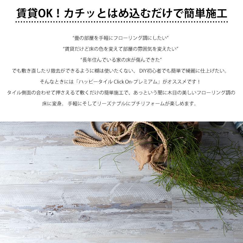 []はめ込み式 接着剤不要フローリングマット・床材「クリックオンプレミアム」ヴィンテージ 木目調 古木調 [12枚セット]《即納可》[フロアタイル フロアパネル フロアマット フローリングタイル K8F]