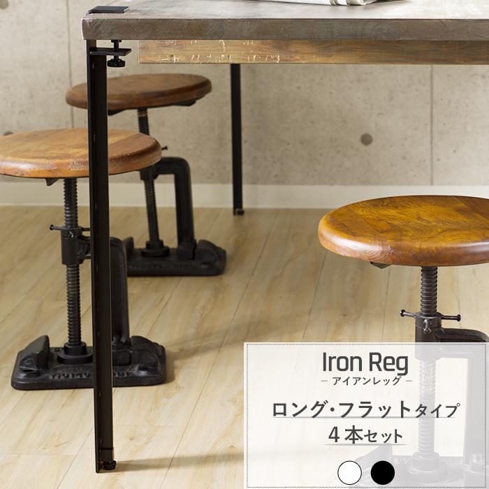 アイアンレッグ テーブルの脚 ロング 700mm フラット 4本セット《即日出荷》 Tomoyasu quality レトロ アイアン 脚 アンティーク おしゃれ テーブル 脚のみ 天板の再利用に 自作 付替え脚 鉄製