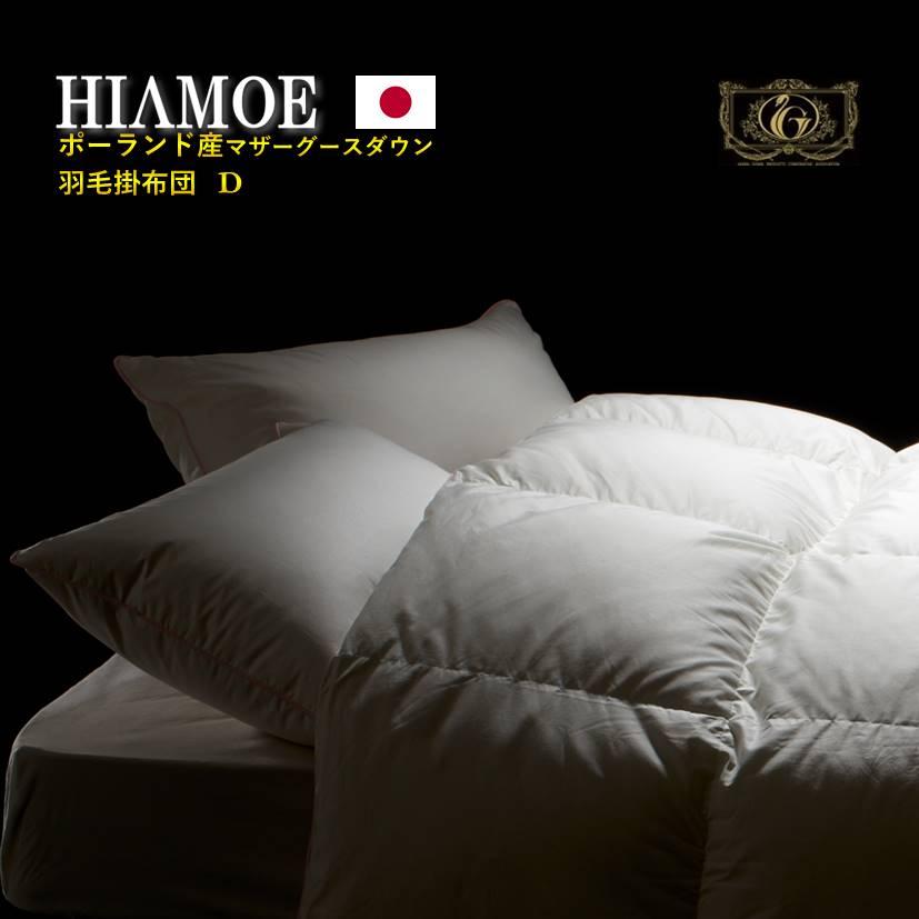 最高級羽毛掛布団HIAMOE ポーランド産マザーグース95%ダブル【日本製】南アルプス天然水洗浄