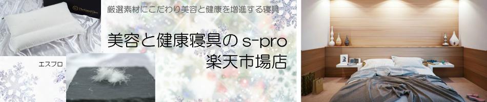 美容と健康寝具S-pro 楽天市場店:美容と健康寝具のセレクトショップ