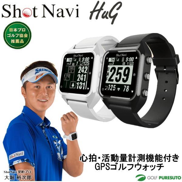 ショットナビ Shot Navi Hug 腕時計型GPSゴルフナビ[送料無料]