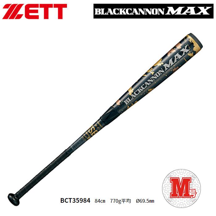ゼット ZETT ブラックキャノンMAX 一般軟式用 カーボン BCT35984 バット
