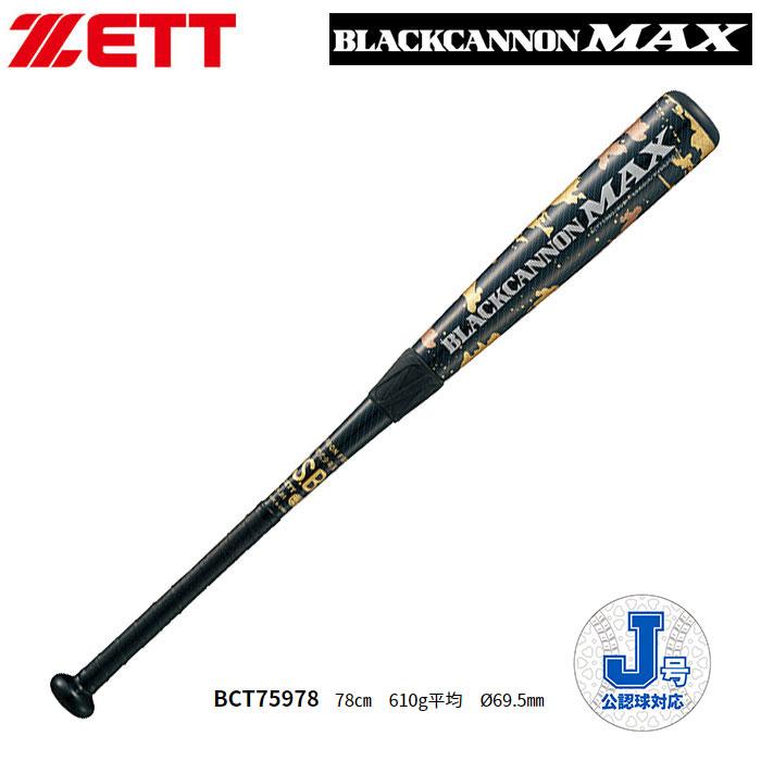 ゼット ZETT ブラックキャノンMAX ジュニア用 カーボン BCT75978 軟式野球 バット