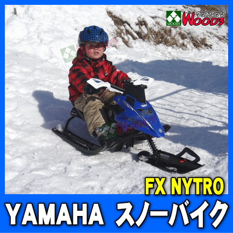 [Free shipping] YAMAHA snow bike for kids snowmobile-sled