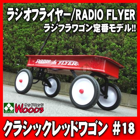ラジオフライヤー RADIO FLYER [ラジオフライヤー radioflyer 18 ラジフラ ノーパンク ラバータイヤ] #18 送料無料 ハンドルカバー、グリスの特典付 ワゴン クラシックレッドワゴン