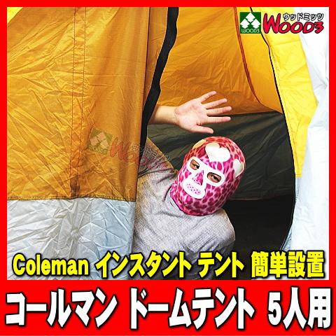 インスタントテント 送料無料 coleman インスタントドーム instant dome ドーム型テント 簡易テント 5人 タープ 日よけ アウトドア キャンプ サッカー 海 浜辺