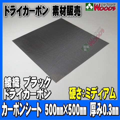綾織 ドライカーボンシート ブラック ミディアム 500*500 0.3ミリ厚 送料無料