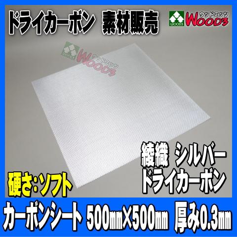 綾織 ドライカーボンシート シルバー ソフト 500*500 0.3ミリ厚 送料無料
