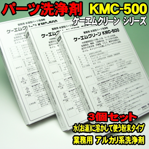 13周年SALE まとめ買い 3個セット 返品送料無料 KMC-500 ケーエムクリーン 新作アイテム毎日更新