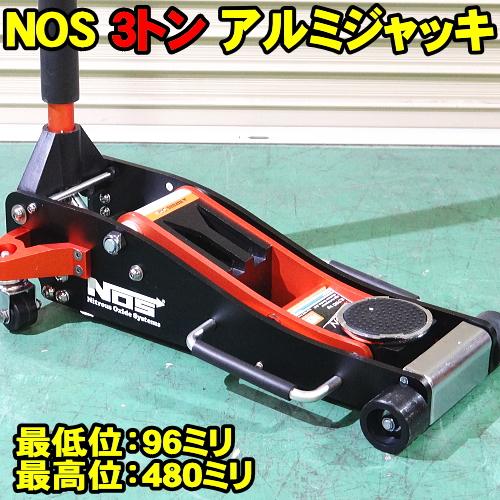 ガレージジャッキ 3トン アルミジャッキ NOS 3t 送料無料 低床 軽量 アルミ製ガレージジャッキ 油圧 ジャッキ ガレージジャッキ フロアジャッキ ローダンウンジャッキ ガレージジャッキ nos