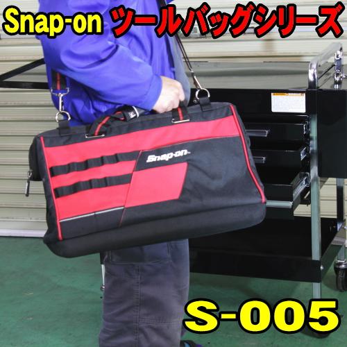 スナップオン Snap-on ツールバッグ S-005 がま口 ショルダーバッグ 大 幅500ミリ 送料無料 工具バッグ 作業バッグ 工具箱 ツールケース