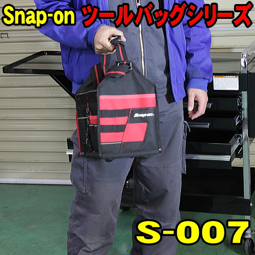 スナップオン Snap-on ツールバッグ S-007 チョイスバッグ 小サイズ 必要な工具を入れて移動に最適 送料無料 工具バッグ 作業バッグ 工具箱 ツールケース