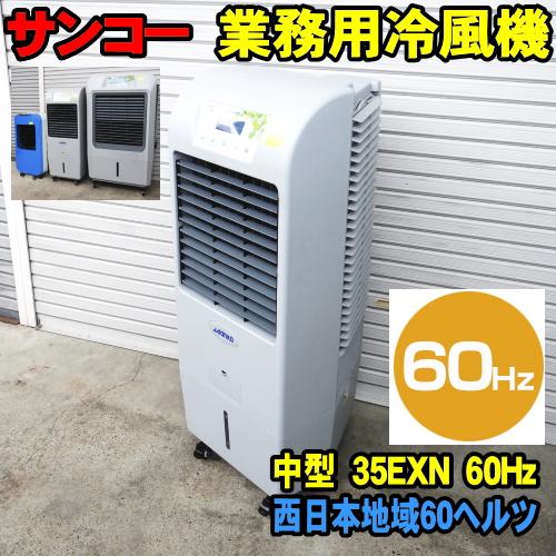 安い 冷風器 サンコー冷風機 60ヘルツ ECO [/メーカー直送] 西日本地域用 サンコー 節電 気化熱式 業務用冷風機 [在庫有] 冷風機 冷風扇 [60Hz] [在庫SALE] 扇風機 sanko 35EXN マイナスイオン エコ冷風機-季節・空調家電