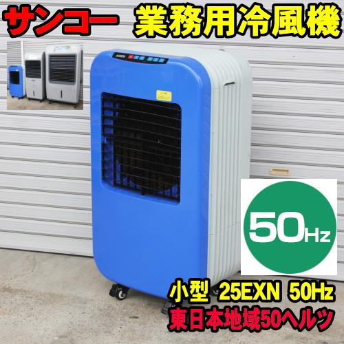 50Hz サンコー ECO 冷風機 25EX 50ヘルツ 東日本地域用 業務用冷風機 sanko エコ冷風機 代引不可 メーカー直送 気化熱式 冷風扇 冷風器 扇風機 節電 マイナスイオン サンコー冷風機 お支払い方法について 景品 米寿祝