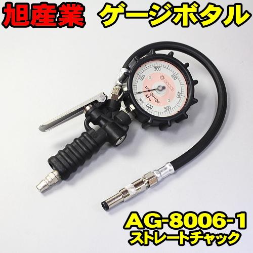 タイヤゲージ ゲージボタル AG-8006-1 ストレートチャック 送料無料 旭産業 エアーゲージ 発光する大型メーター 空気圧 測定 タイヤ交換 プロ用 サーキット