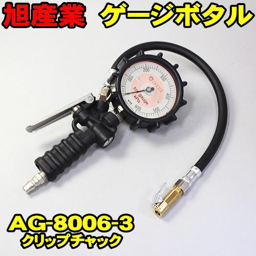 タイヤゲージ ゲージボタル AG-8006-3 クリップチャック 送料無料 旭産業 エアーゲージ 発光する大型メーター 空気圧 測定 タイヤ交換 プロ用 サーキット