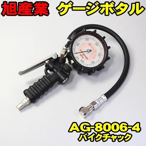 タイヤゲージ ゲージボタル AG-8006-4 バイクチャック 送料無料 旭産業 エアーゲージ 発光する大型メーター 空気圧 測定 タイヤ交換 プロ用 サーキット