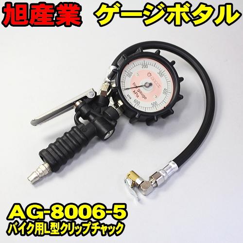 タイヤゲージ ゲージボタル AG-8006-5 バイク用L型クリップチャック 送料無料 旭産業 エアーゲージ 発光する大型メーター 空気圧 測定 タイヤ交換 プロ用 サーキット