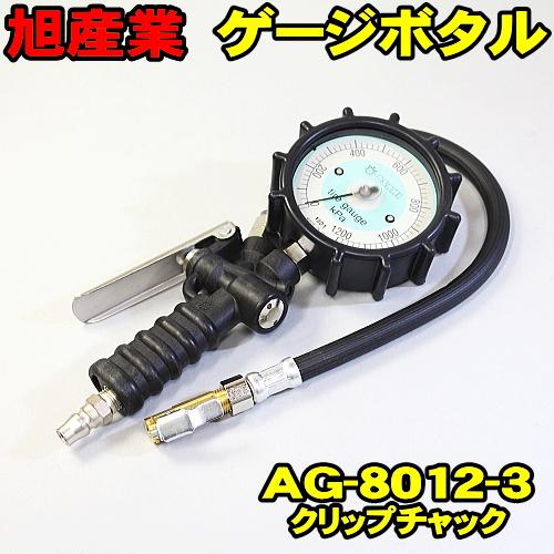 タイヤゲージ ゲージボタル AG-8012-3 クリップチャック 送料無料 旭産業 エアーゲージ トラック対応モデル 発光する大型メーター 空気圧 測定 タイヤ交換 プロ用