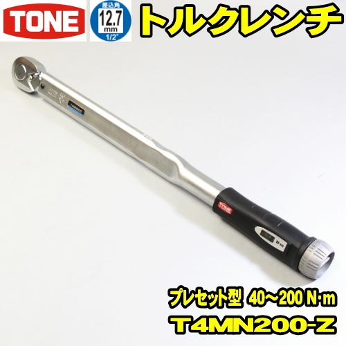 TONE トルクレンチ T4MN200-Z 40~200N・m 差込角12.7ミリ 1/2 プリセット型 [ホイールナット t4mn200 tone トネ 工具 レンチ タイヤ交換]