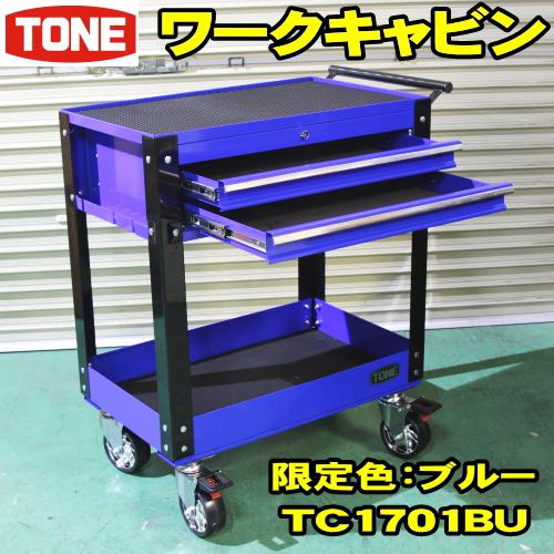 限定色 ブルー TONE TC1701BU ワークキャビン 2段引出し ツールカート 送料無料 サービスカート ロールカート 工具箱 トネ 工具箱 限定カラー 4輪フリーキャスターでスムーズな移動