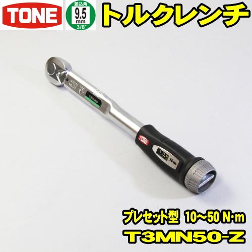 TONE トルクレンチ T3MN50-Z 10~50N・m 差込角9.5ミリ 3/8 プリセット型 [プラグ、オイルドレンボルト等 t3mn50 tone トネ 工具 レンチ]