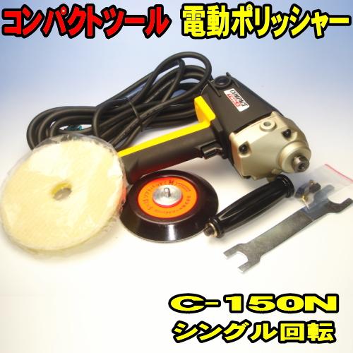 電動ポリッシャー コンパクトツール C-150N シングル回転 送料無料 150φ 本体 すぐに使えるバフセット 100V 業務用 ポリッシャー 磨き、研磨、艶出し、洗車、仕上げ、コーティング、下地処理