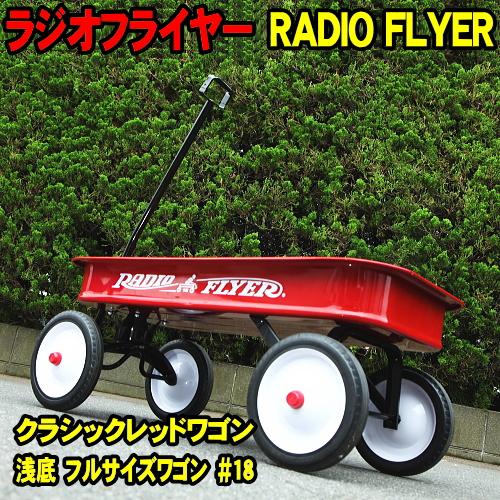 [SPLASH SALE] ラジオフライヤー #18 ワゴン クラシックレッドワゴン RADIO FLYER 送料無料 ハンドルカバー、グリスの特典付 [ラジオフライヤー radioflyer 18 ラジフラ ノーパンク ラバータイヤ]