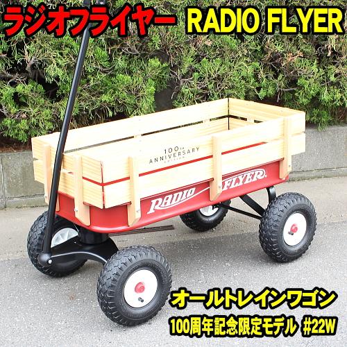 ラジオフライヤー #22w ワゴン オールトレインワゴン フルサイズ#32よりひと回り小さい 木枠&エアータイヤ付モデル RADIO FLYER ハンドルカバー、グリスの特典付 radioflyer 22w ラジフラ エアータイヤ #93bと同じサイズのボディ