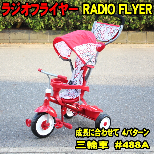 ラジオフライヤー 三輪車 #488A radio flyer トライク 4パターンで、9ヶ月~5歳頃まで対応 RADIO FLYER ULTIMATE 4-in-1 stroll 'n trike ラジフラ 乗物玩具 ベビーカー