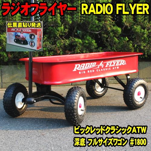 [SPLASH SALE] [伝票直貼] ラジオフライヤー #1800 radioflyer ワゴン ビックレッドクラシックATW radio flyer 送料無料 [big red classic atw ラジフラ ワゴン キャリーカート キャリーワゴン アウトドア 海 プール バーベキュー bbq おもちゃ 乗物玩具]