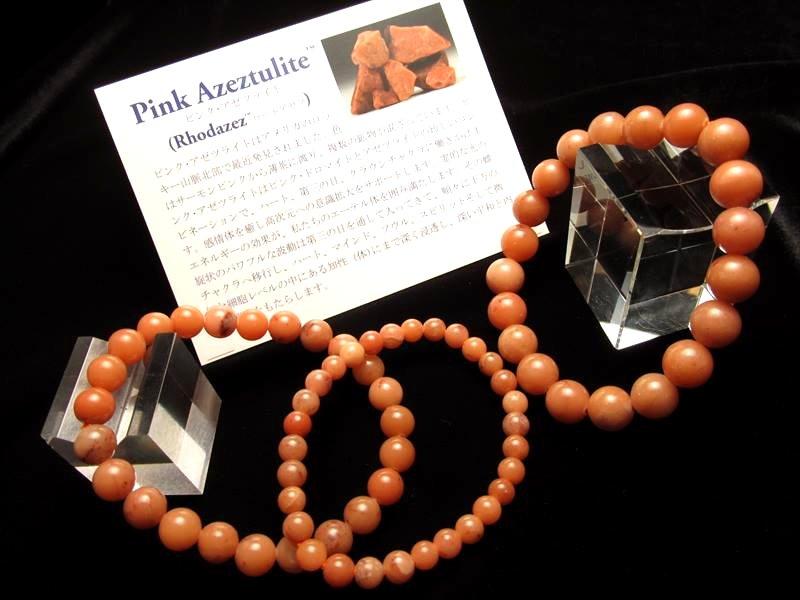 ●ピンクアゼツライトブレスレット アゾゼオ【Azozeo Pink Azeztulite】 8-8.5mm×24珠 H&E社直入【of】