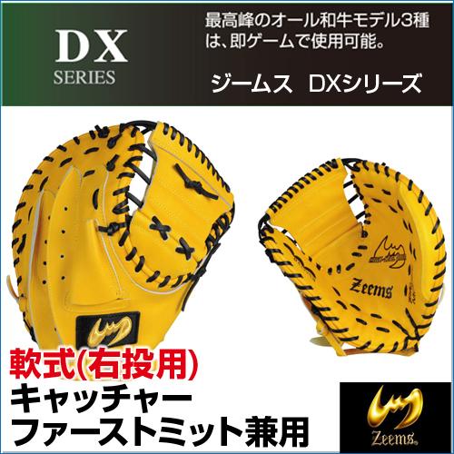 【受注生産】【Zeems(ジームス)】 野球グローブ DXシリーズ 軟式グラブ【右投用】【キャッチャーミット兼ファーストミット】